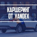 Частые вопросы по каршерингу Яндекс Драйв