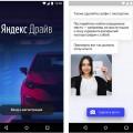 Как зарегистрироваться на Яндекс Драйв