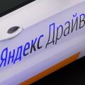Как устроиться на работу в Яндекс Драйв
