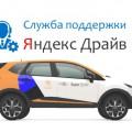 Контакты службы поддержки Яндекс Драйв