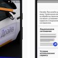 Яндекс Драйв условия