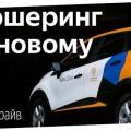 Яндекс Драйв: условия и правила использования