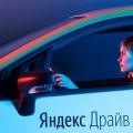 Карта покрытия Яндекс Драйв