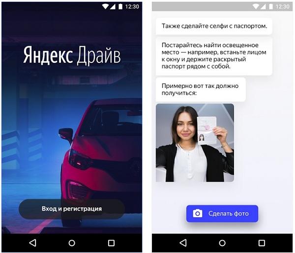 приложение яндекс драйв
